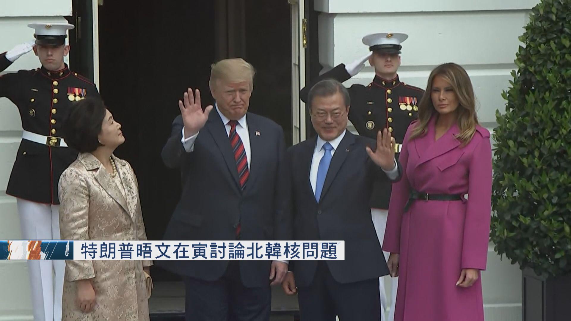 特朗普晤文在寅討論北韓核問題