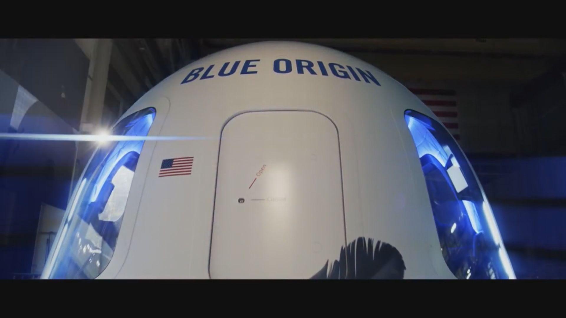 太空公司「藍色起源」7月發射以觀光為目的火箭升空