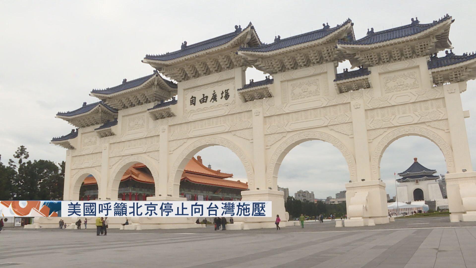 美國國務院呼籲北京停止向台灣施壓