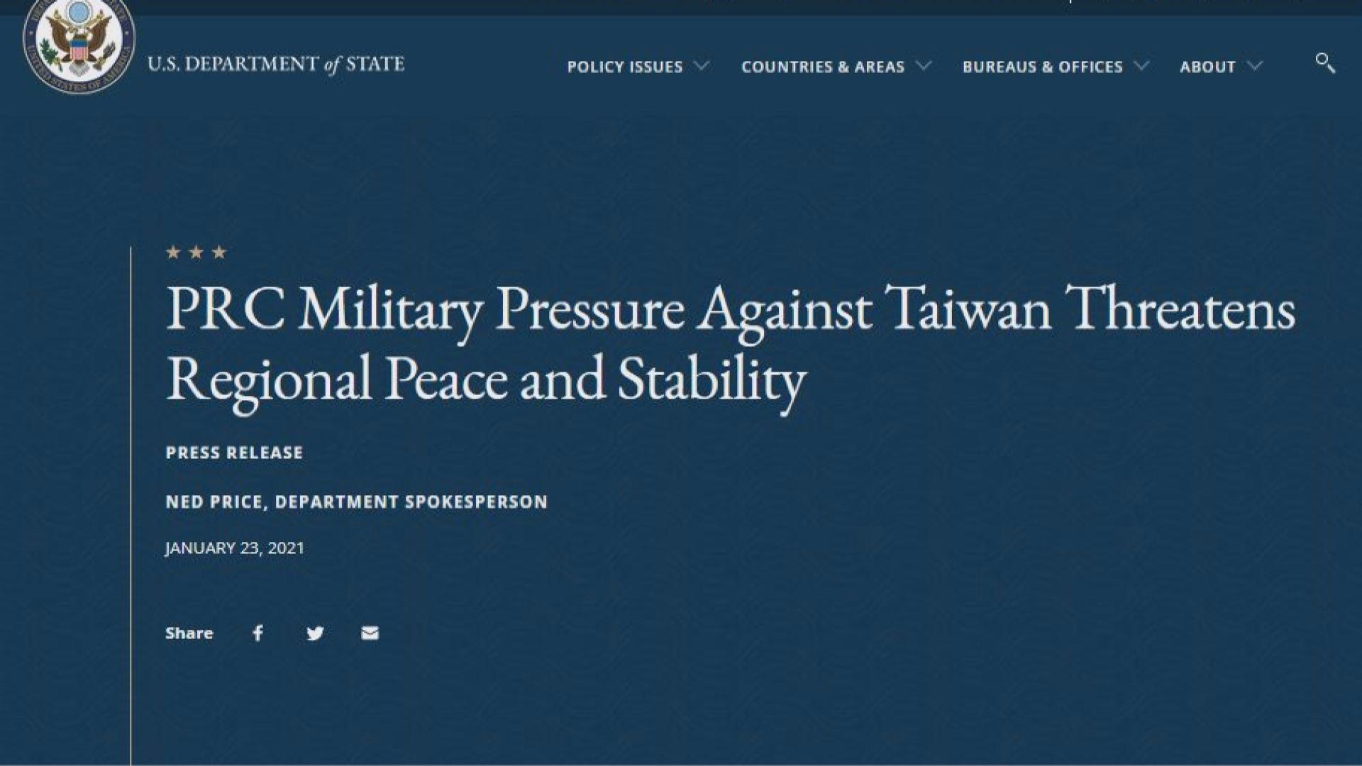 解放軍再出動15架次軍機進入台灣西南空域 為今年以來最大規模