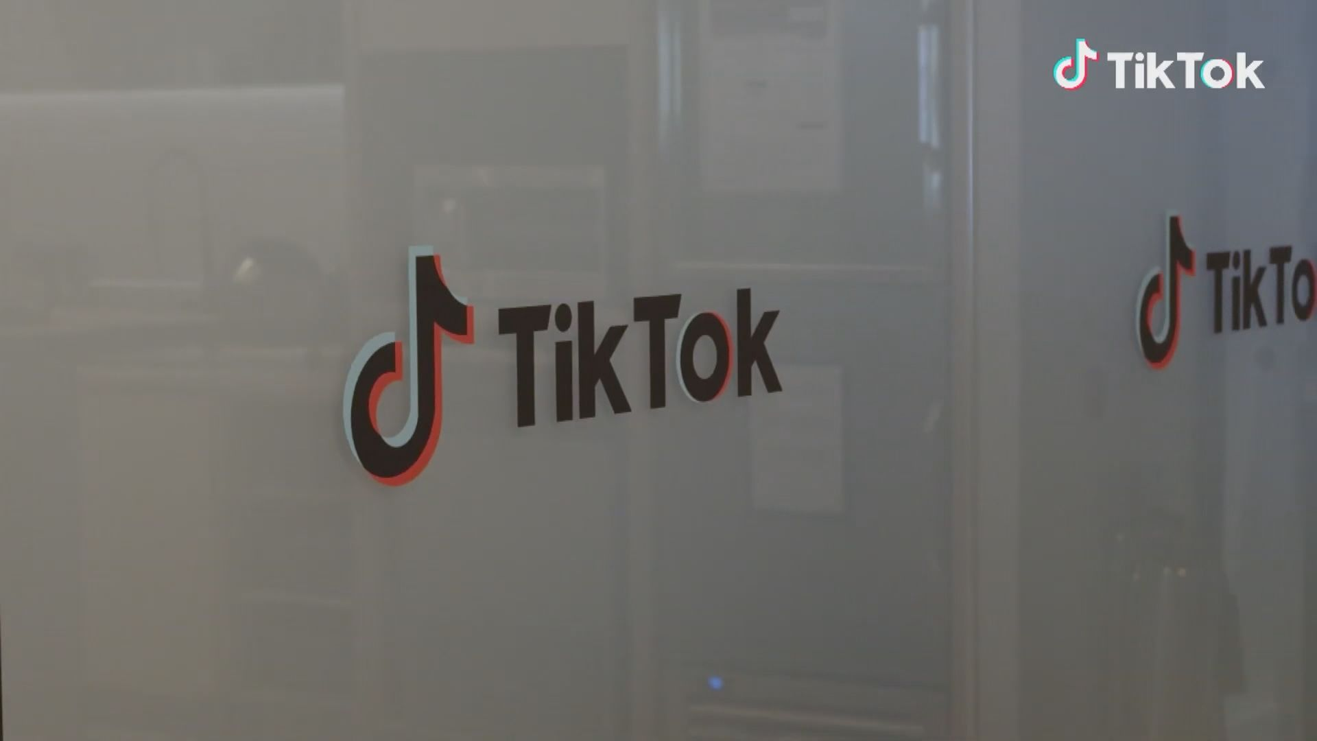 美國將就TikTok是否影響國家安全提交建議