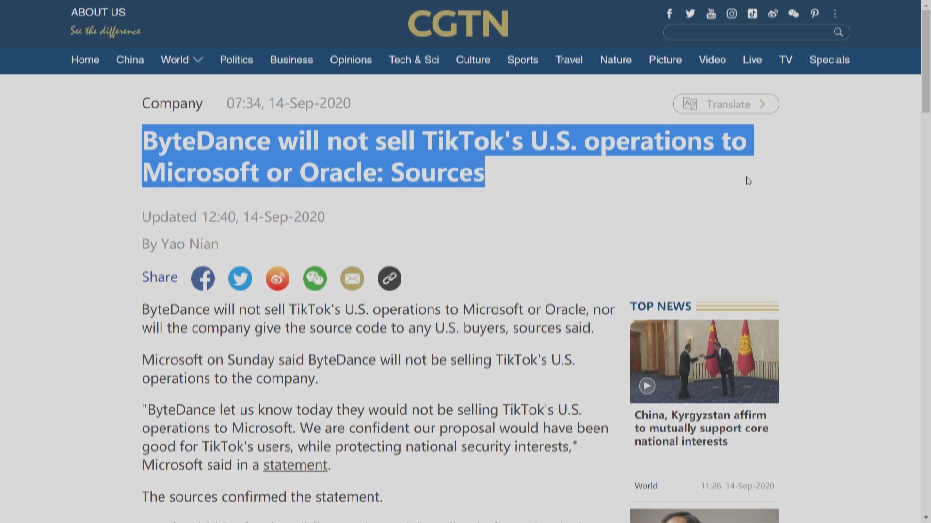 中國官媒:字節跳動不會出售TikTok美國業務