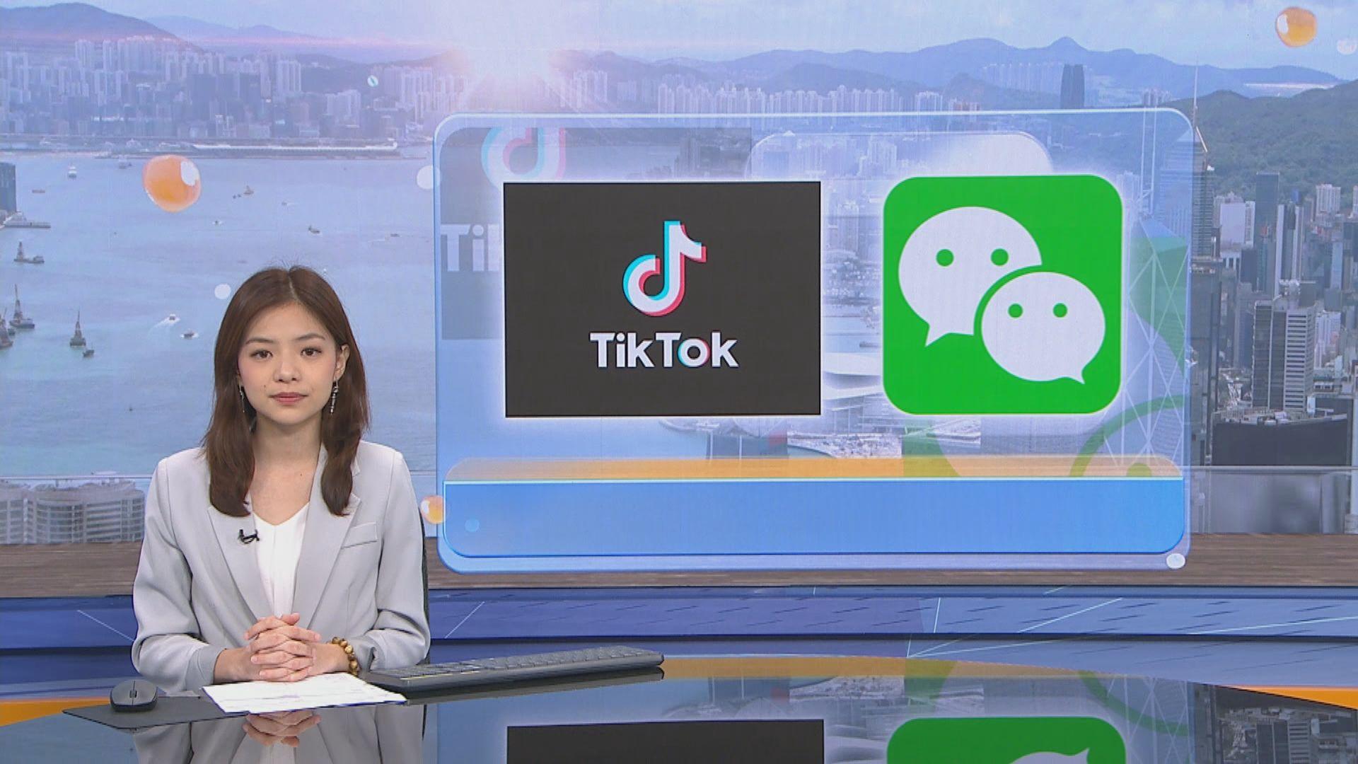 【遭禁更新下載】TikTok:續對美行政訴訟;騰訊:續與美溝通爭長期解決方案