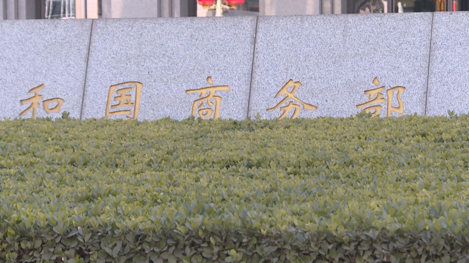 美禁TikTok WeChat 中國商務部敦促美方摒棄霸凌行徑