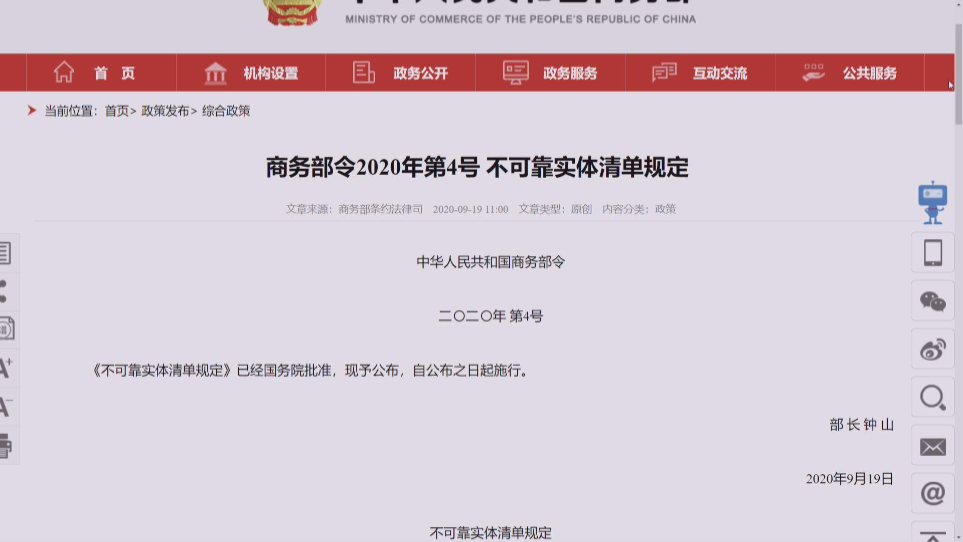 中國商務部批美方舉動損害中國企業合法權益