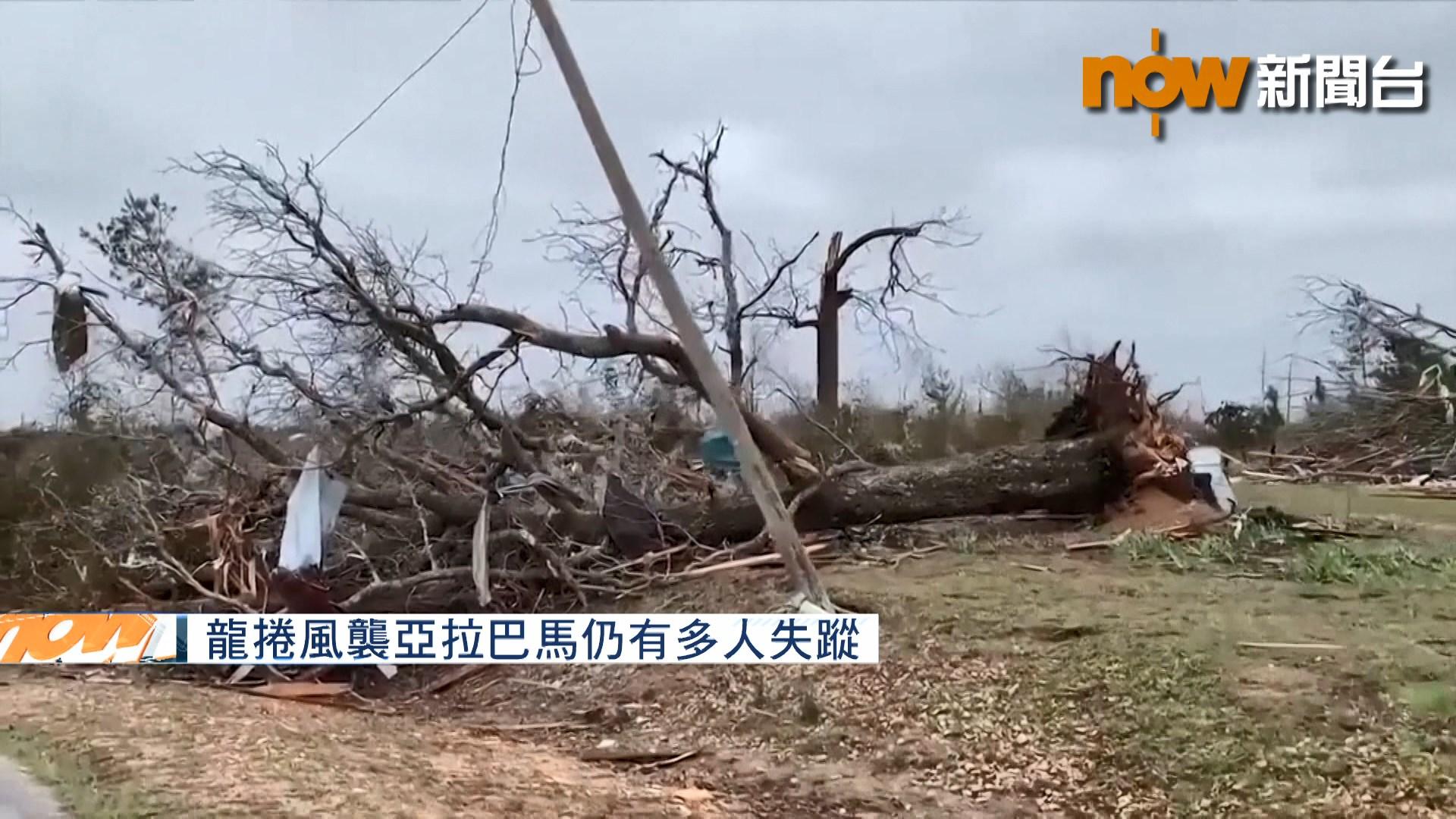 龍捲風襲美國亞拉巴馬多人仍失蹤