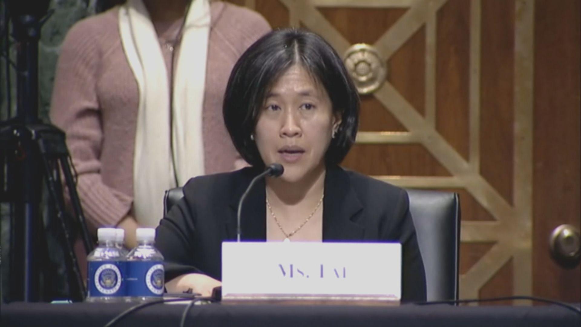 美國貿易代表提名人指將會確保中國履行貿易協議承諾