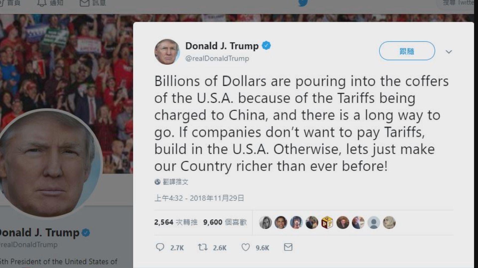 特朗普提醒企業在美國設廠免受關稅影響