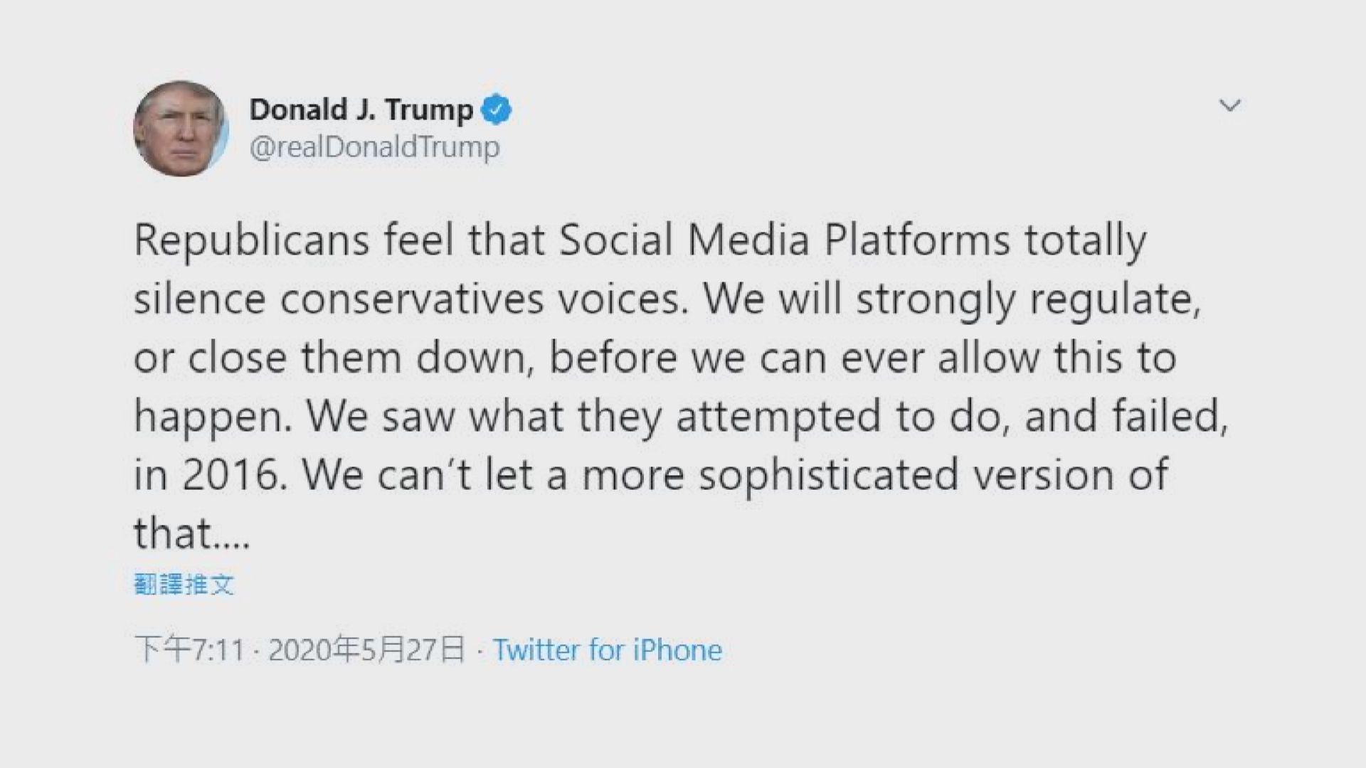 特朗普揚言要管控或關閉社交平台