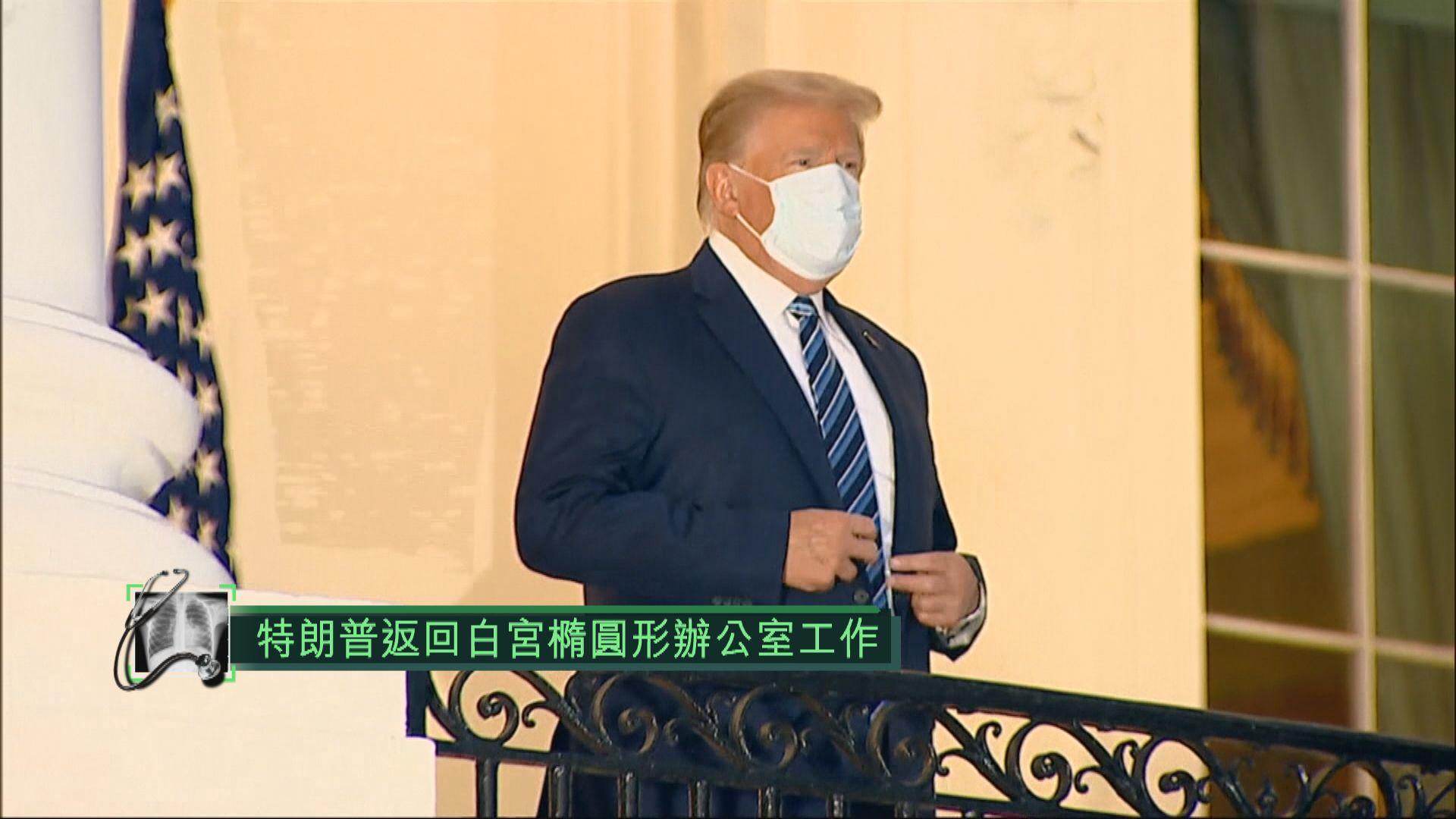 特朗普返回白宮橢圓形辦公室工作