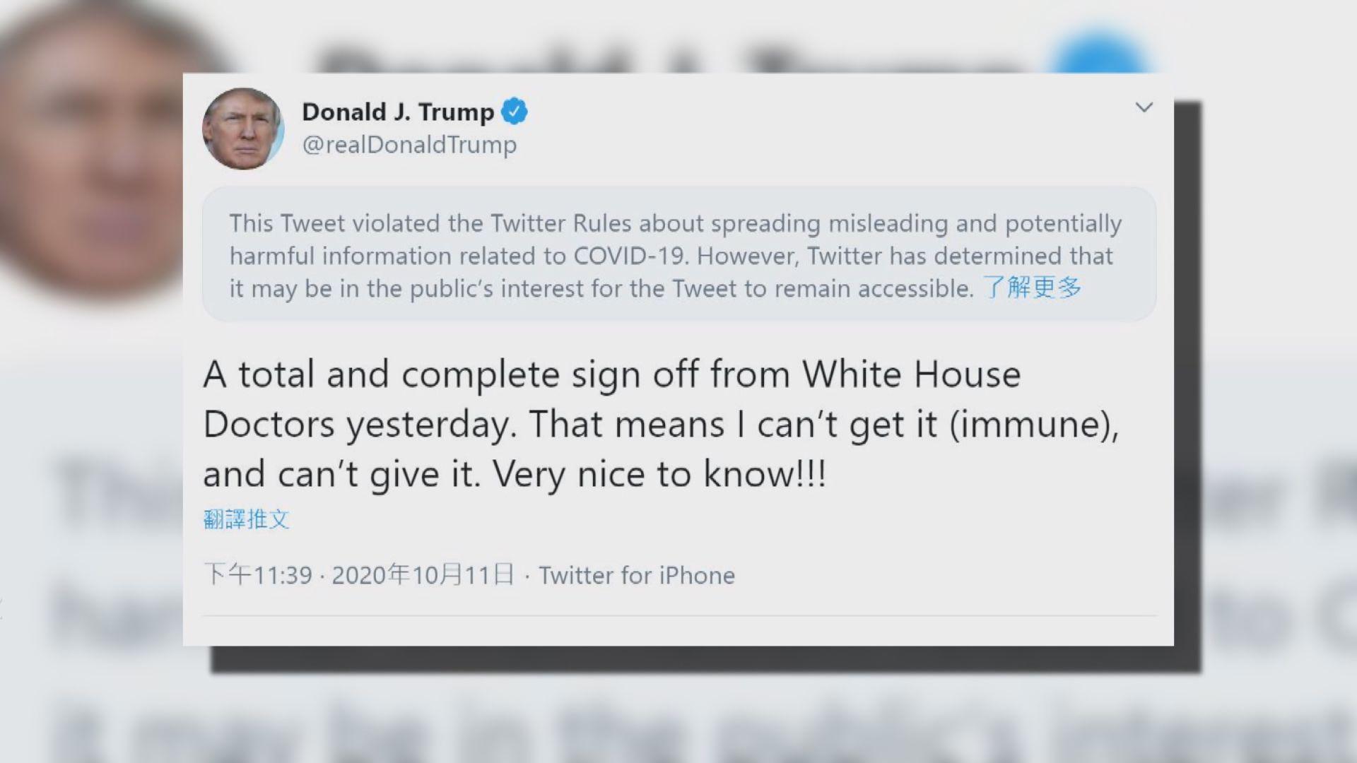 特朗普發推文宣稱自己對新冠病毒免疫 被加警告標籤