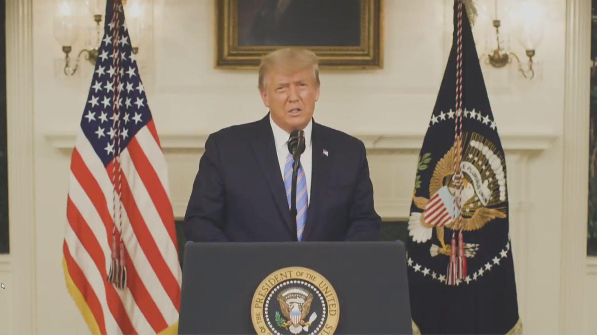 特朗普:美國一直是有法治和秩序的國家