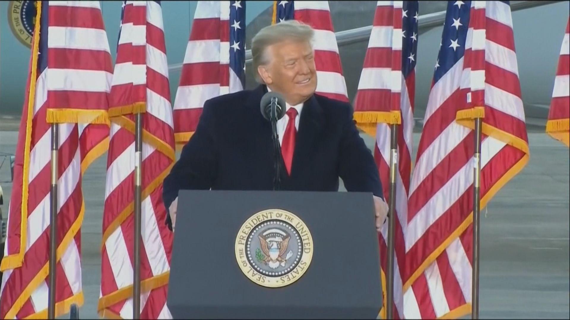 特朗普離開白宮赴馬里蘭州出席歡送儀式
