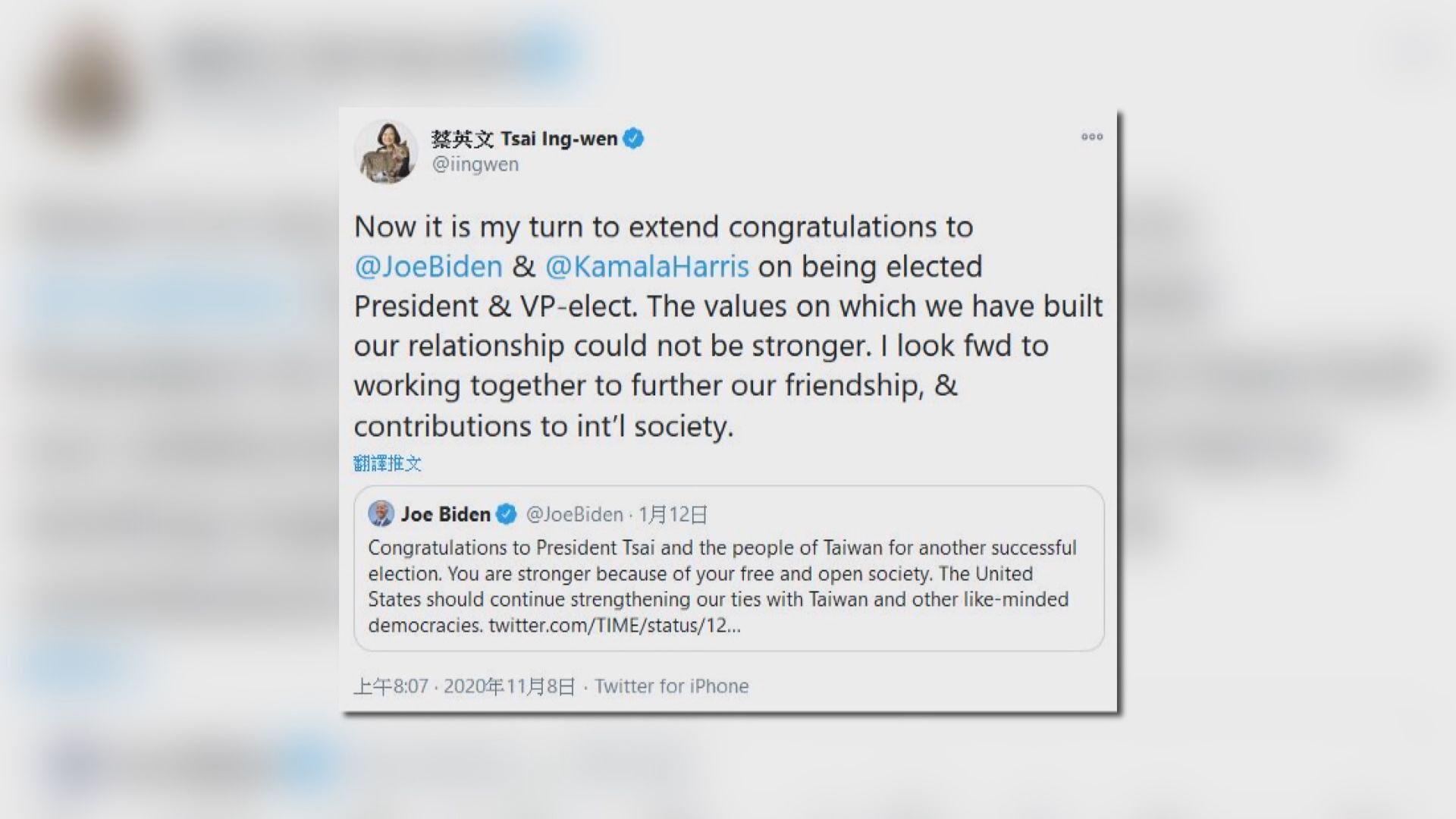 蔡英文發推文祝賀拜登當選
