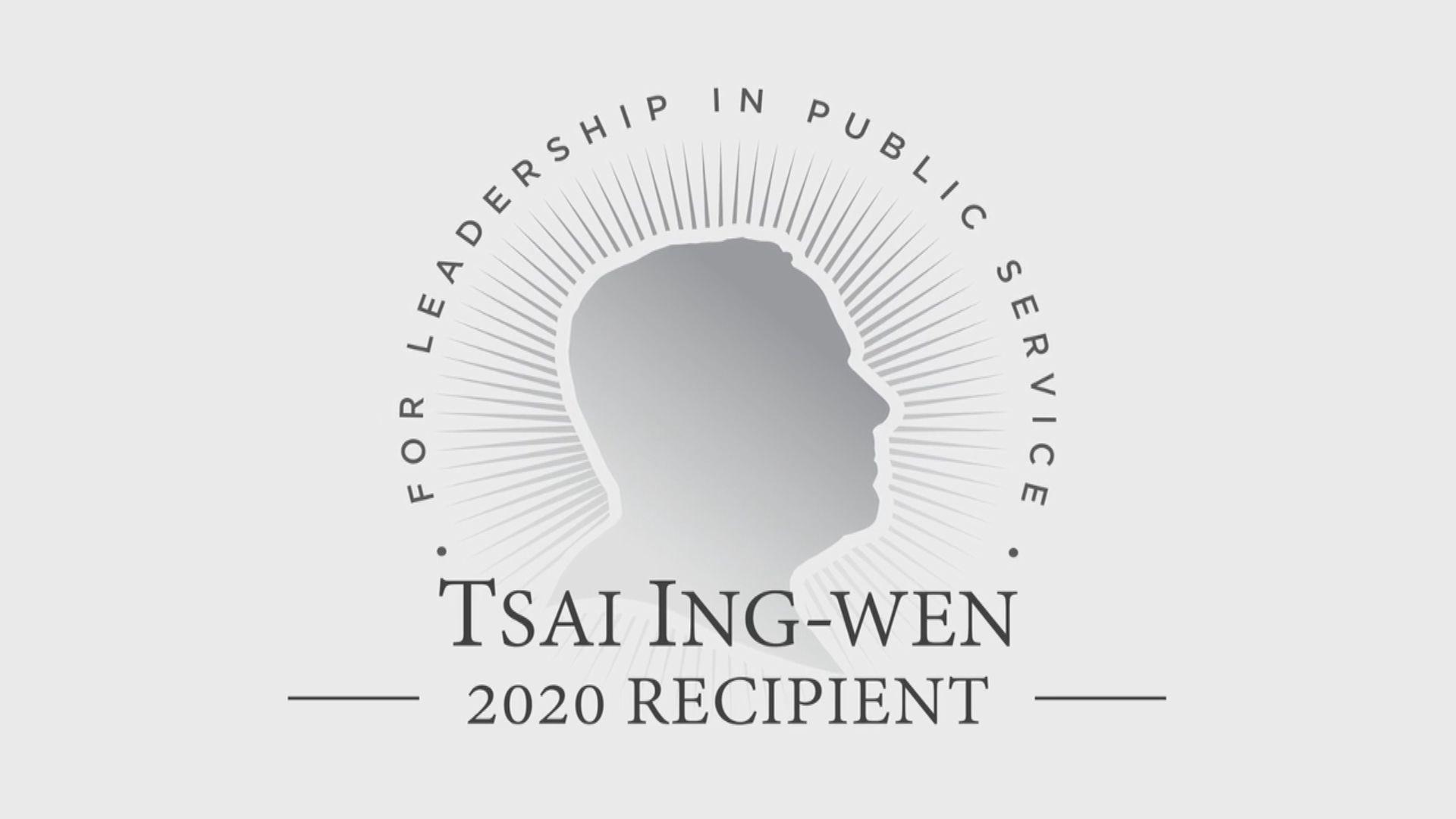 奪麥凱恩公共服務領袖獎 蔡英文:民主自由是台灣立足世界最好獎章