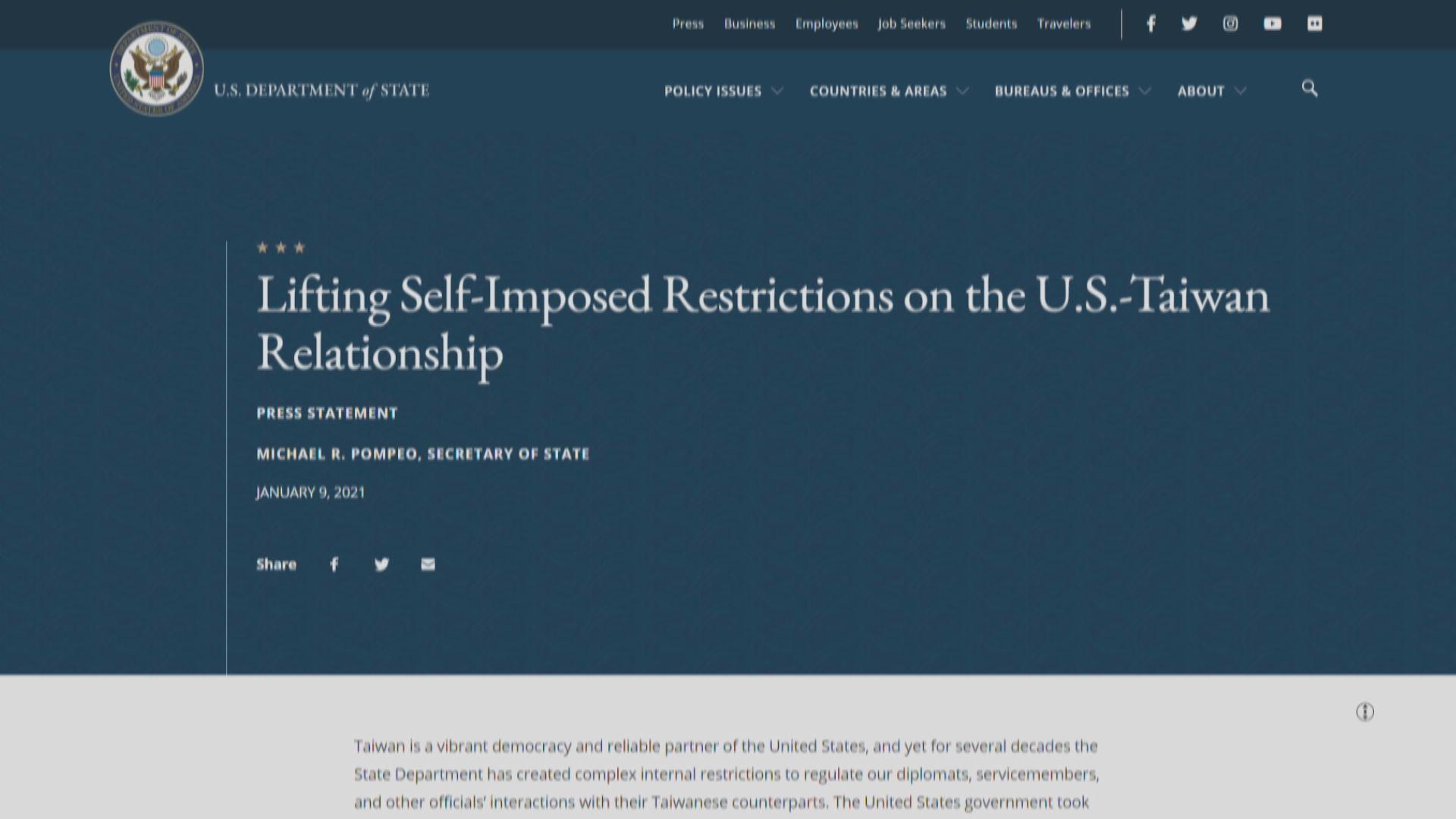 美國宣布撤銷自設對台接觸限制 外交部:反對任何形式美台官方往來