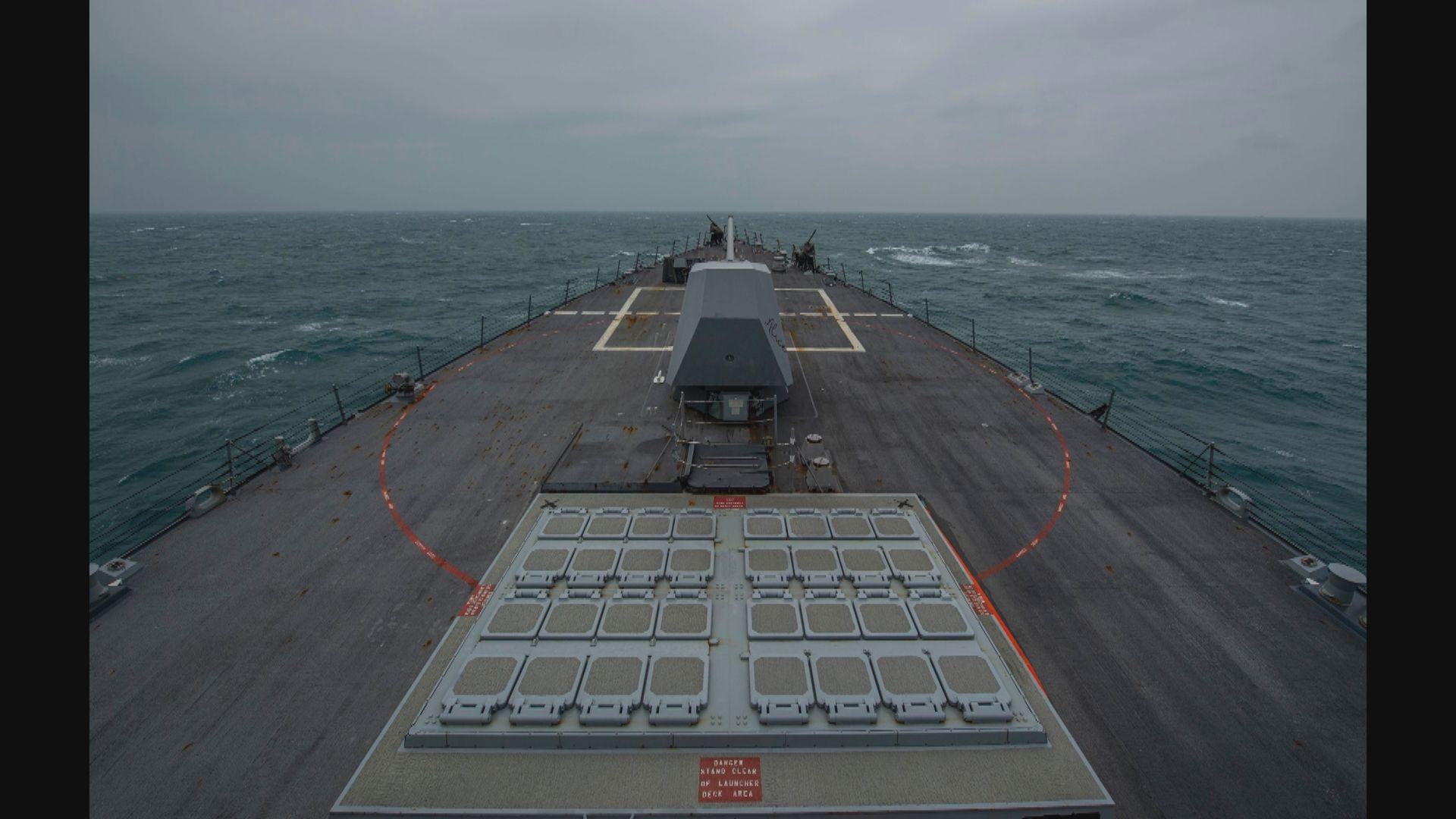 再有美軍軍艦通過台海 是拜登就任以來第三次