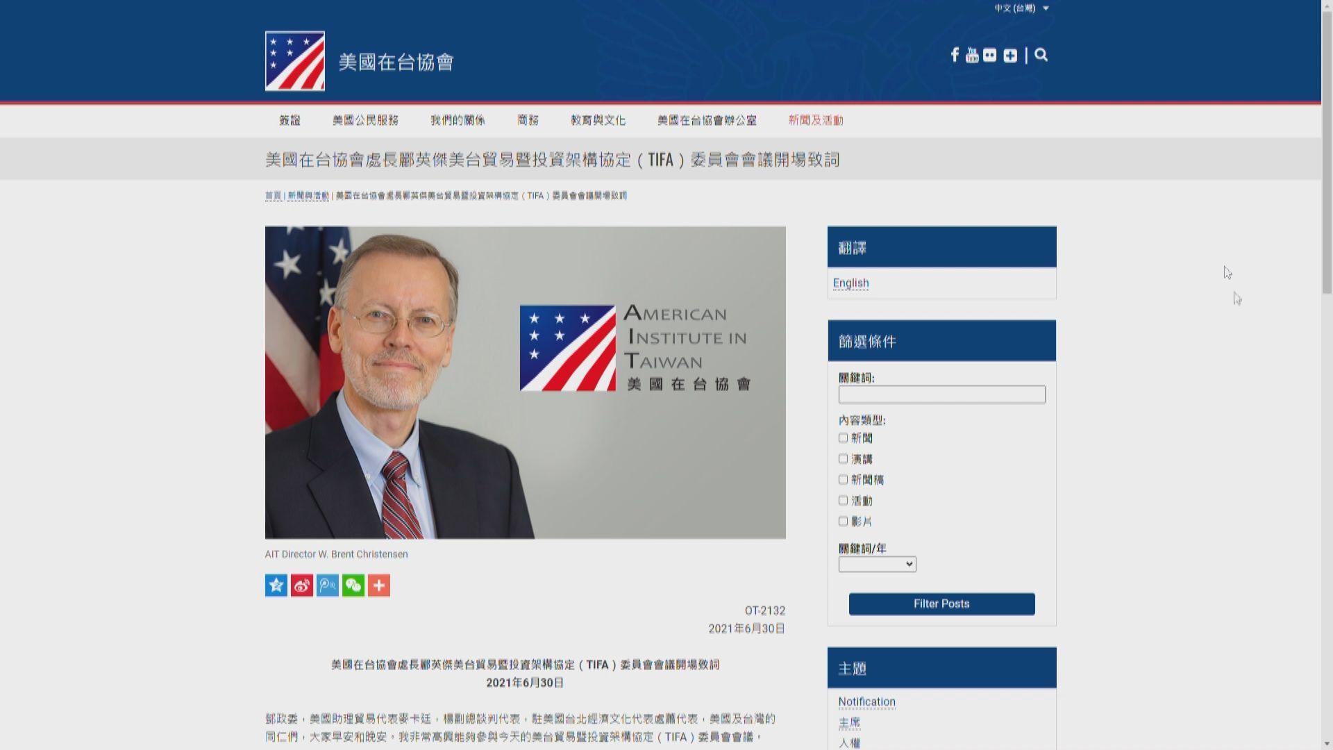 台美召開TIFA視像會議 北京重申反對台美官方往來