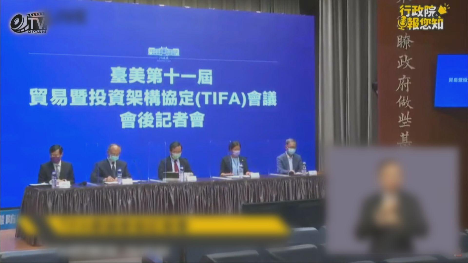 台美召開TIFA會議 台方提出洽商簽署自由貿易協定