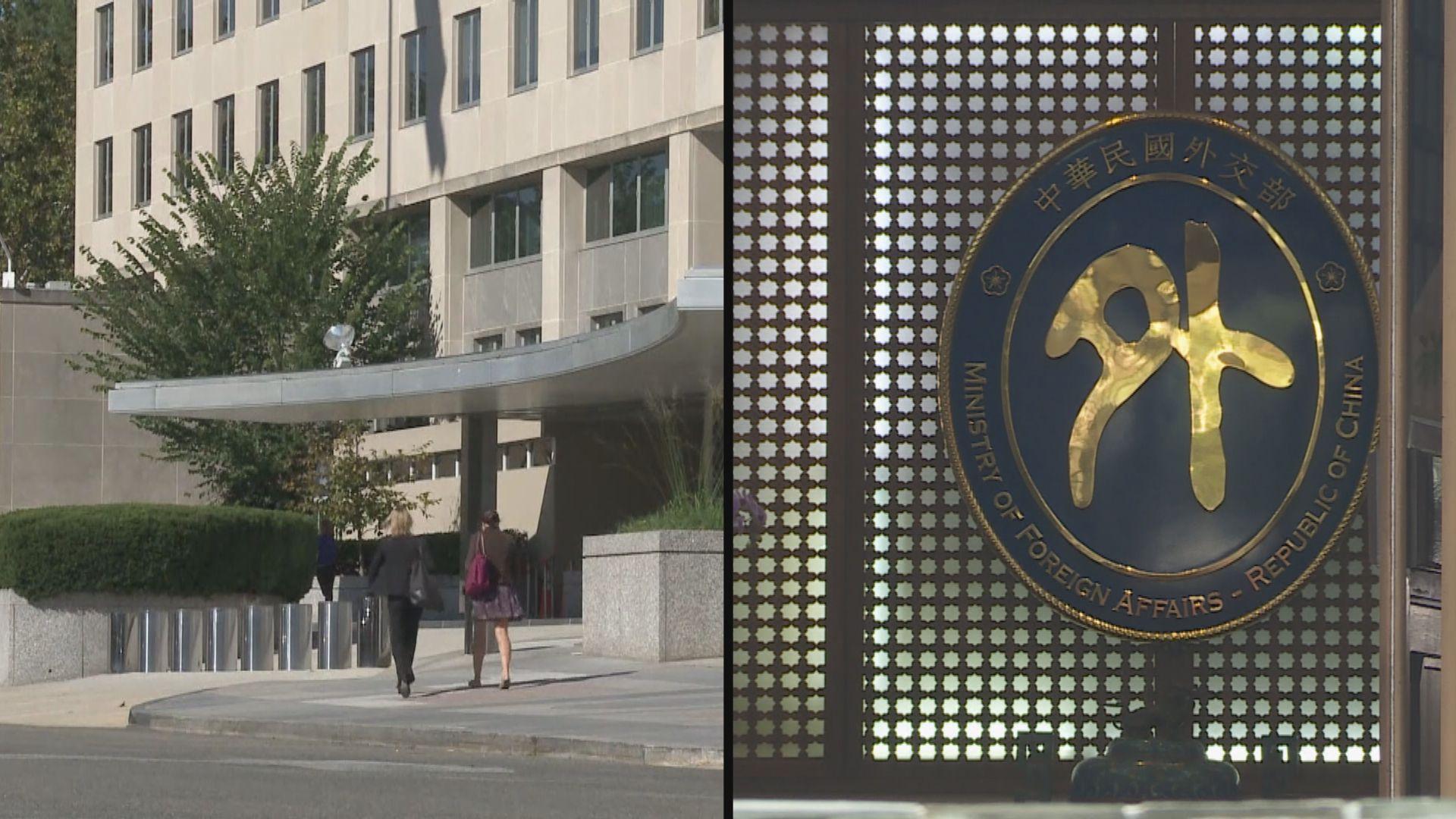 美台官員視像會議 討論擴大台灣國際參與