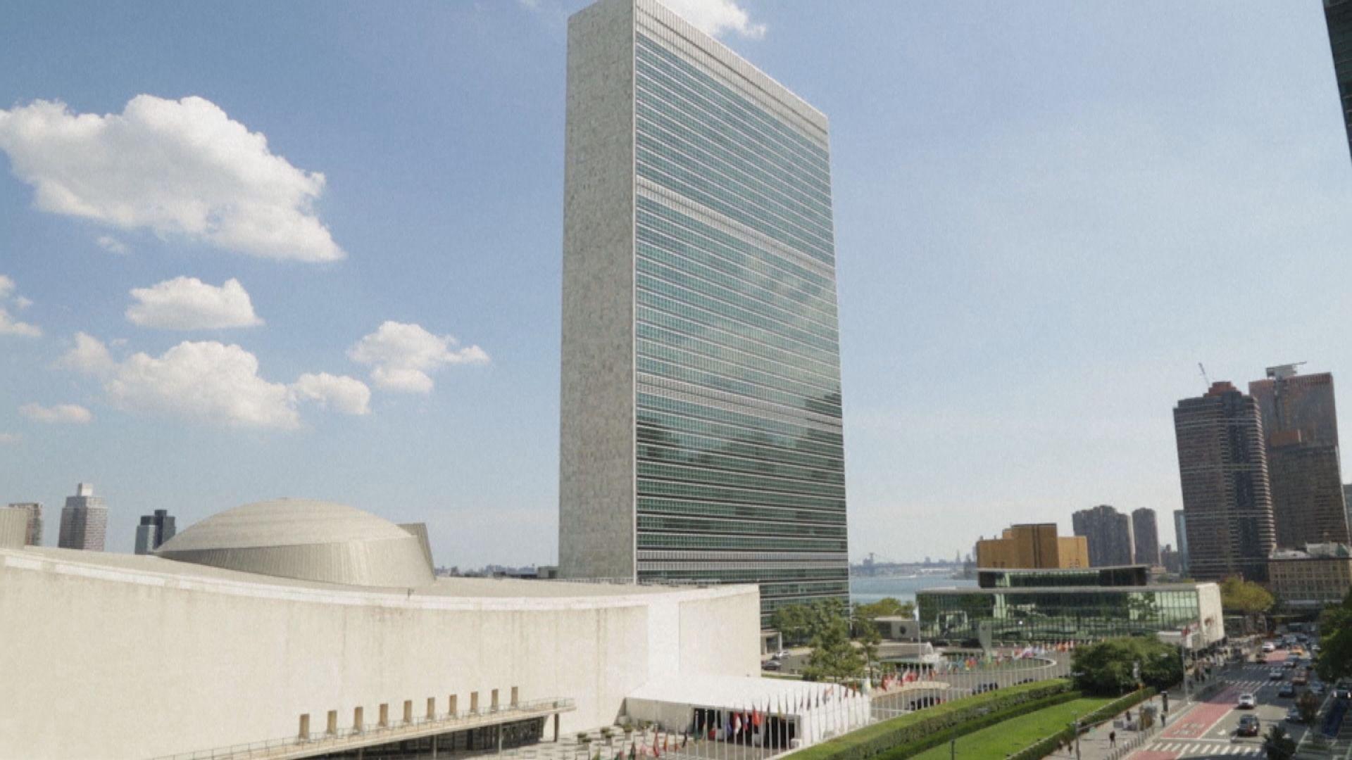 中方強烈不滿美國籲支持台灣參與聯合國 已提出嚴正交涉