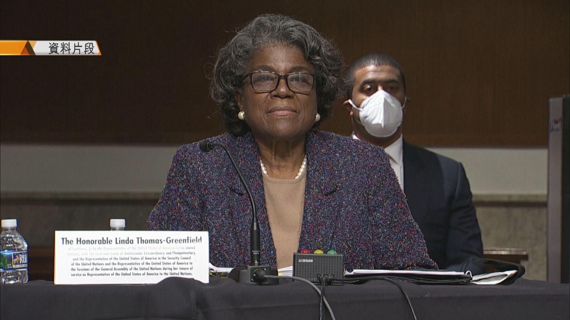 美國參議院通過常駐聯合國代表提名