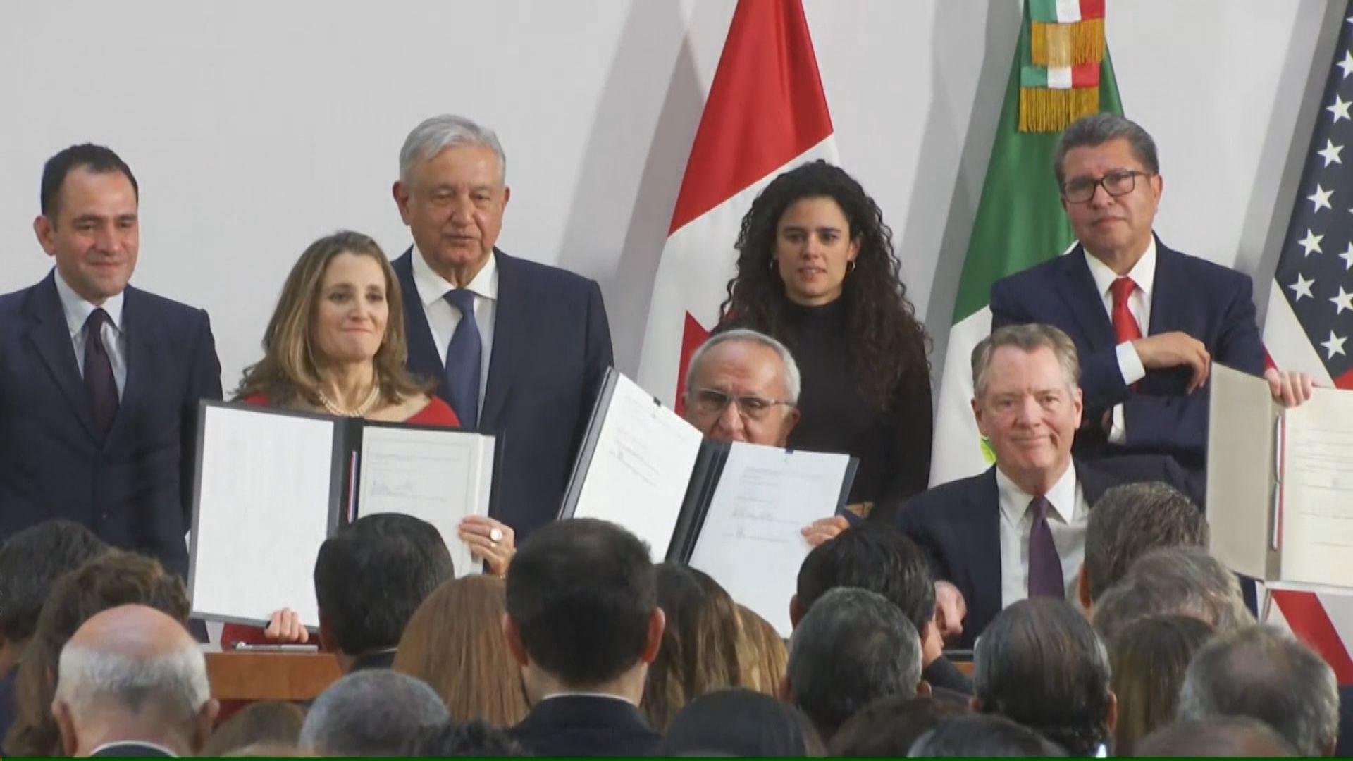 美墨加簽署經修訂的貿易協議