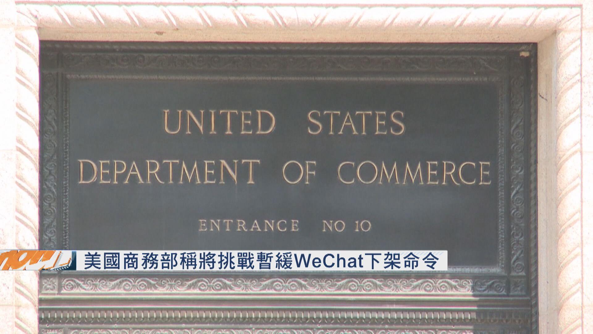 美國商務部稱將挑戰暫緩WeChat下架命令