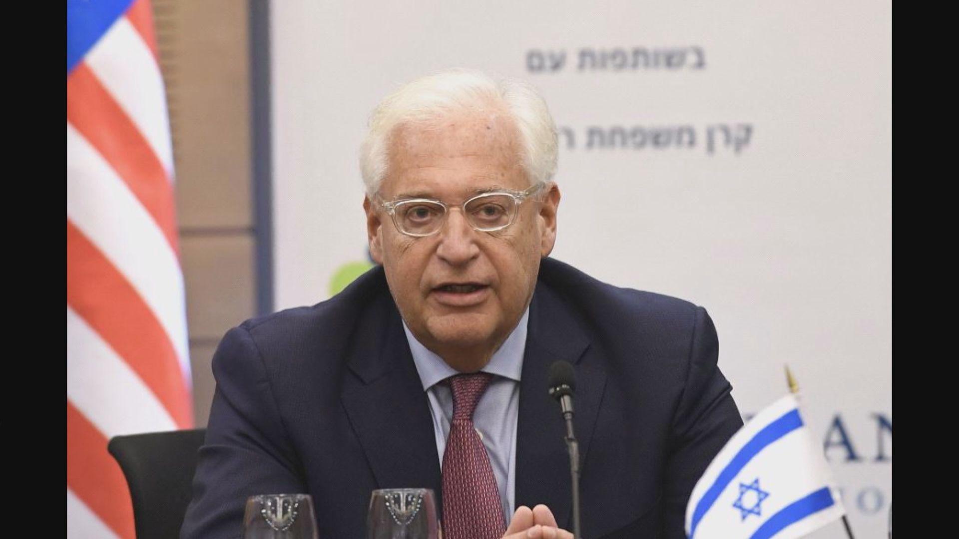 美大使稱以色列有權吞併部分西岸土地