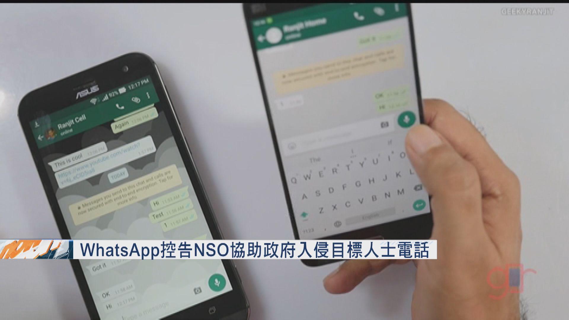 WhatsApp控NSO入侵目標人士電話