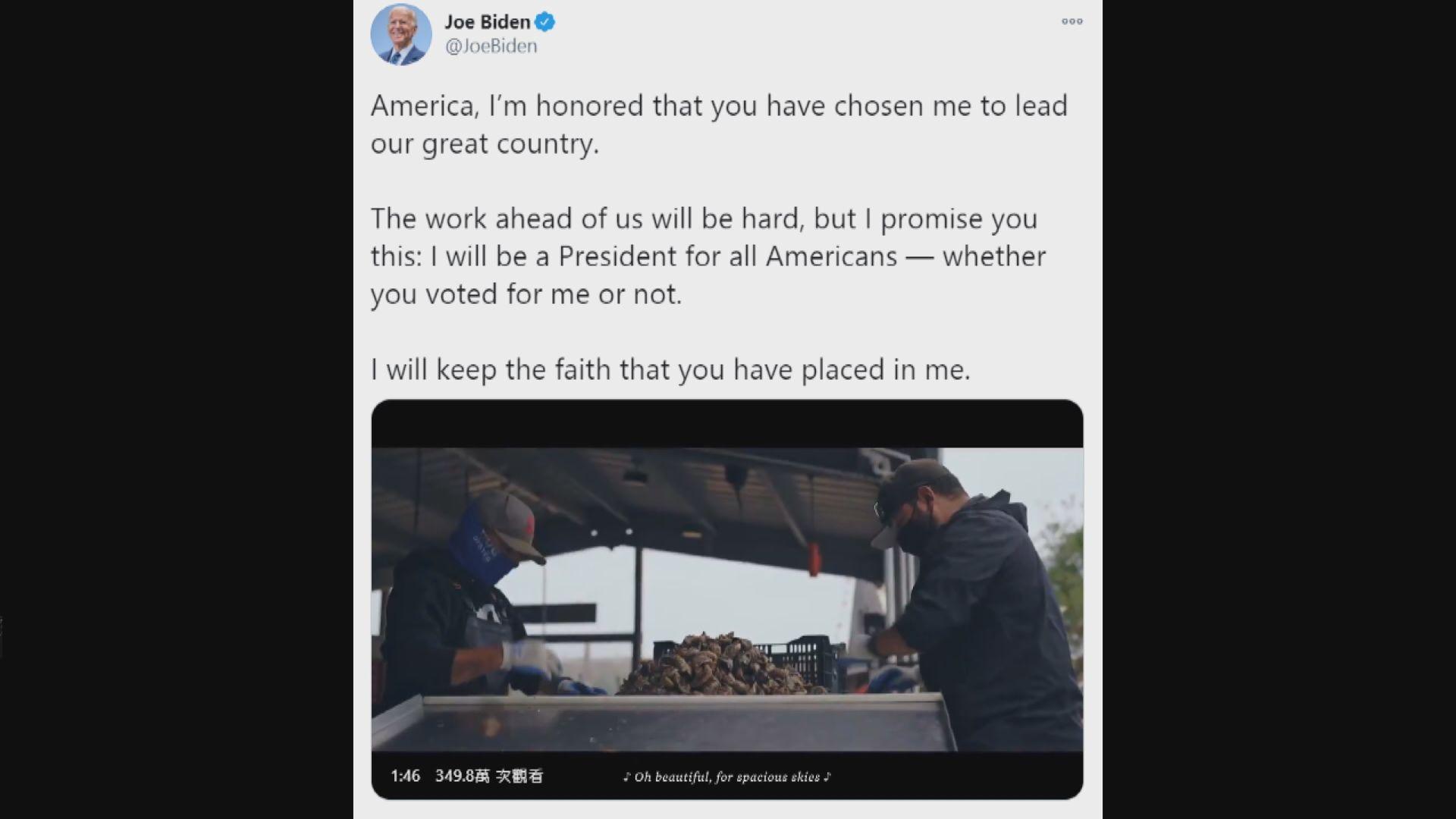 美聯社及多間美媒:拜登勝出賓夕法尼亞州當選美國總統