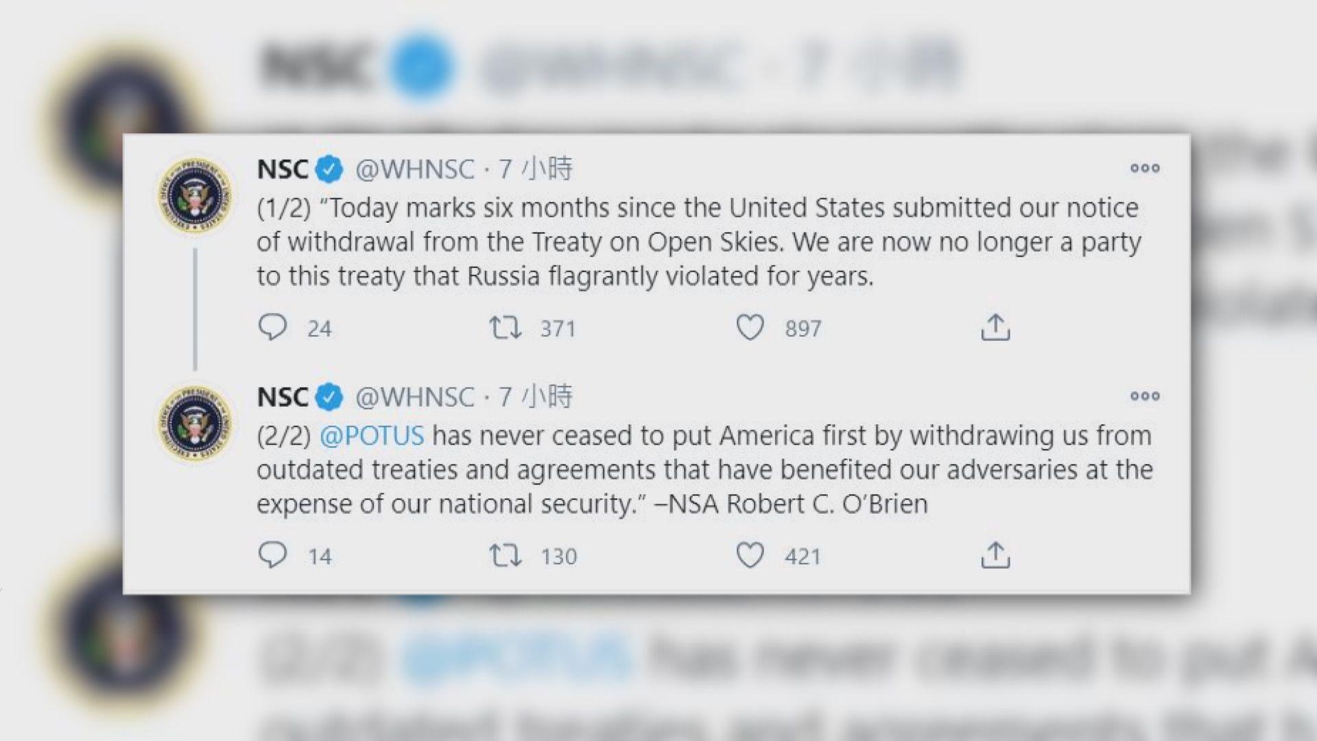 美國正式退出開放天空條約