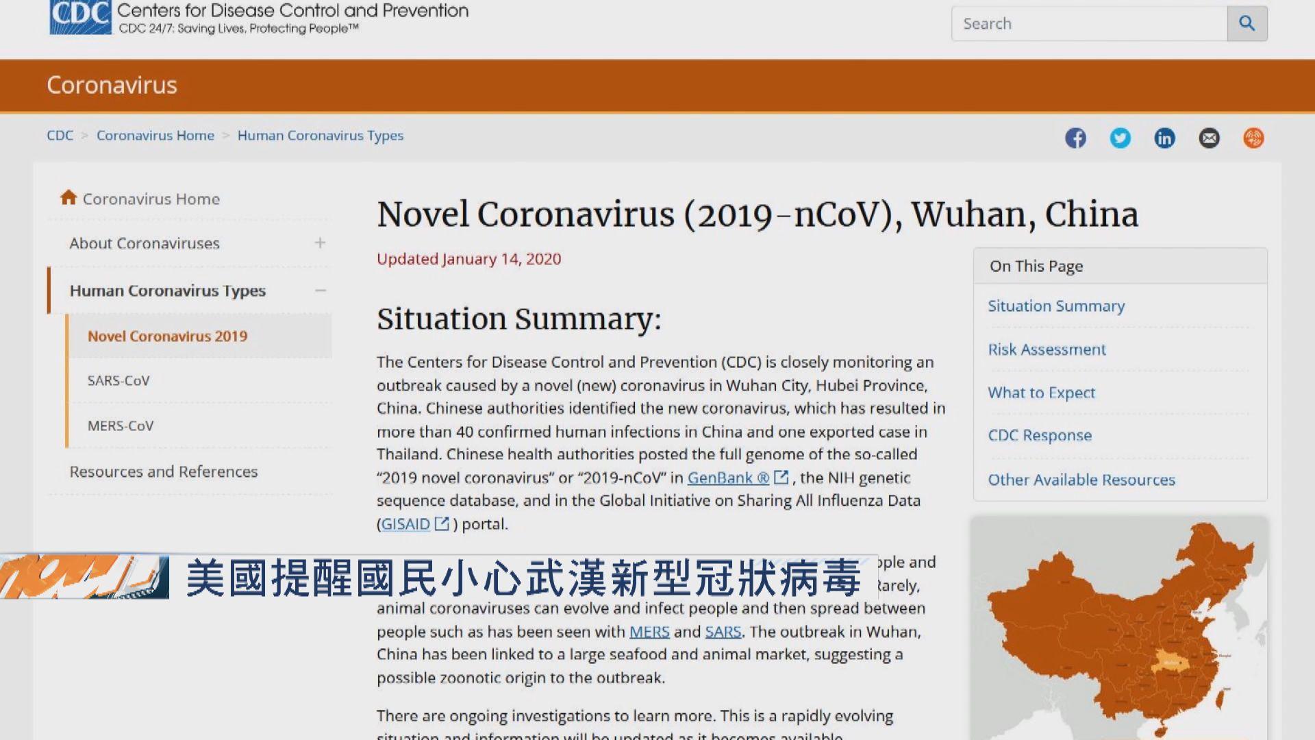 美國提醒國民小心武漢新型冠狀病毒