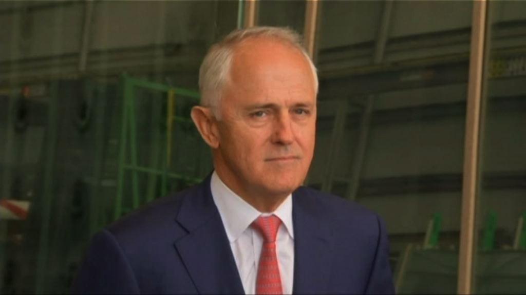 傳特朗普與澳總理通電話粗暴掛線
