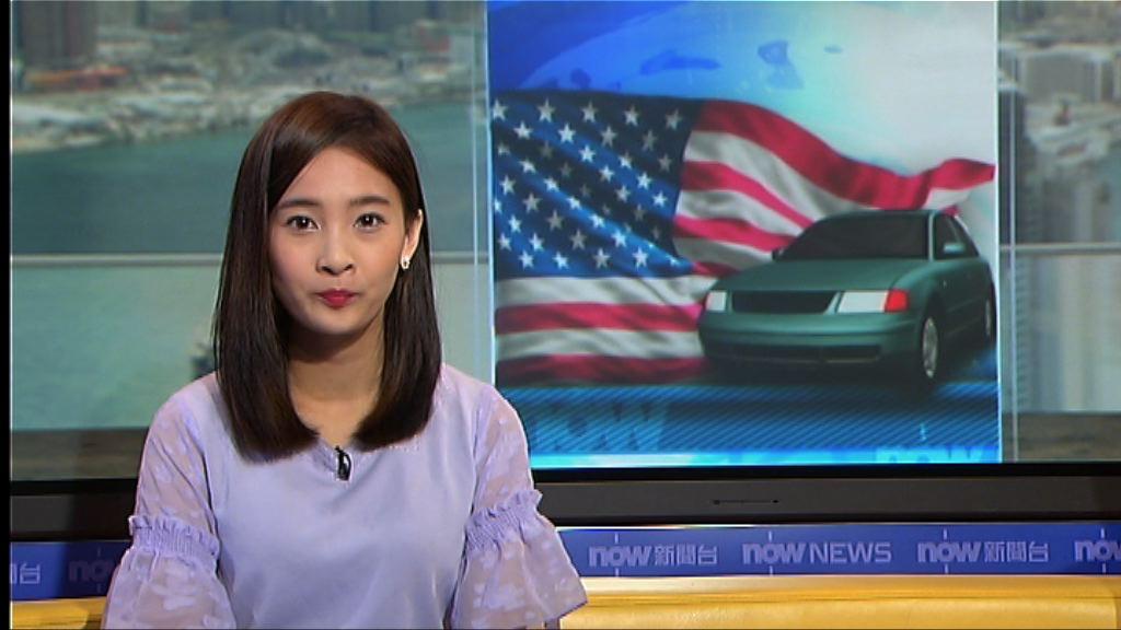 傳美國政府可能考慮對進口汽車開徵新關稅
