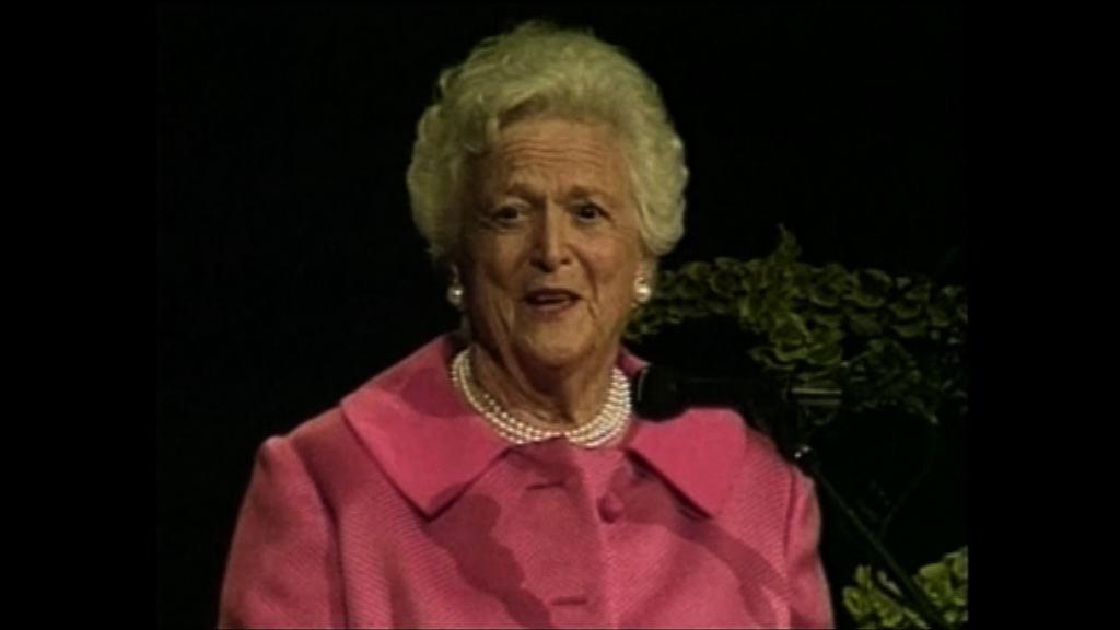 美國前第一夫人巴巴拉逝世享年92歲