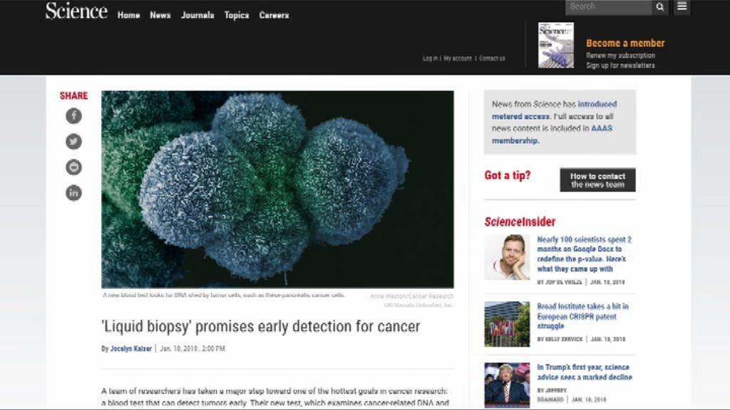 美國新技術一次驗血可篩查八種癌症