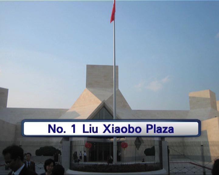 中國駐美使館街道或易名劉曉波