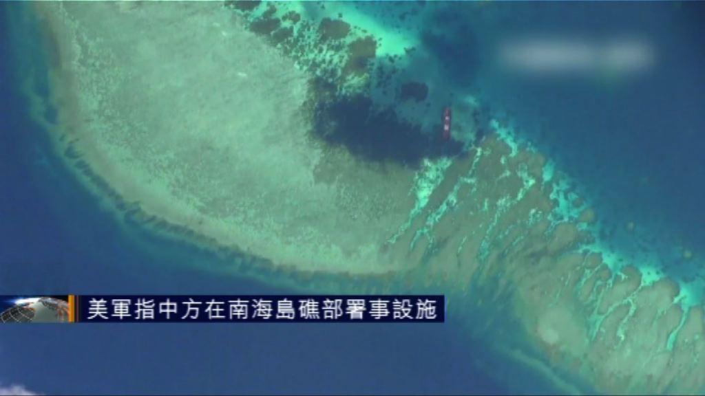 美軍指中方在南海島礁部署軍事設施