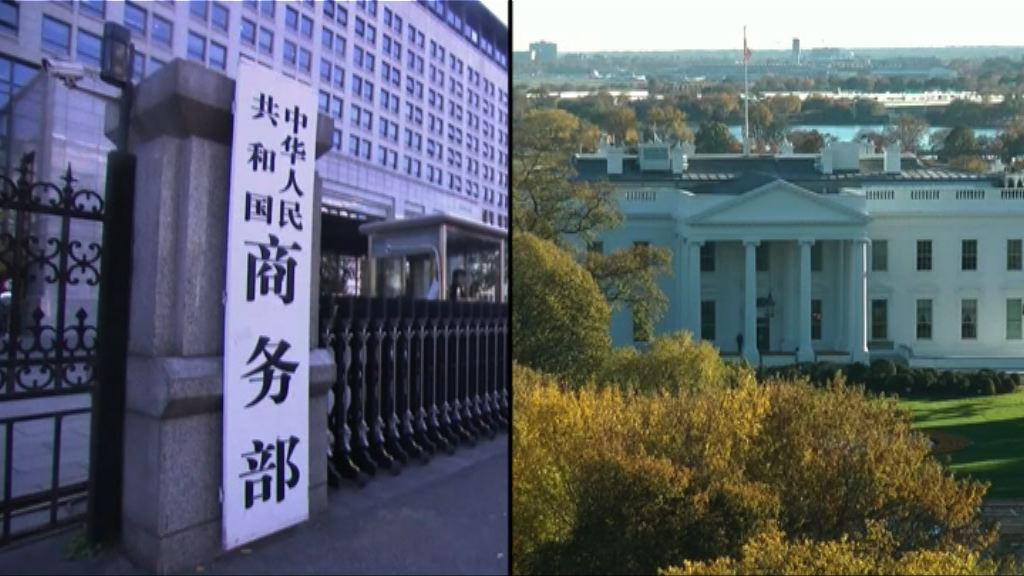 商務部:中方將堅決捍衛合法權益