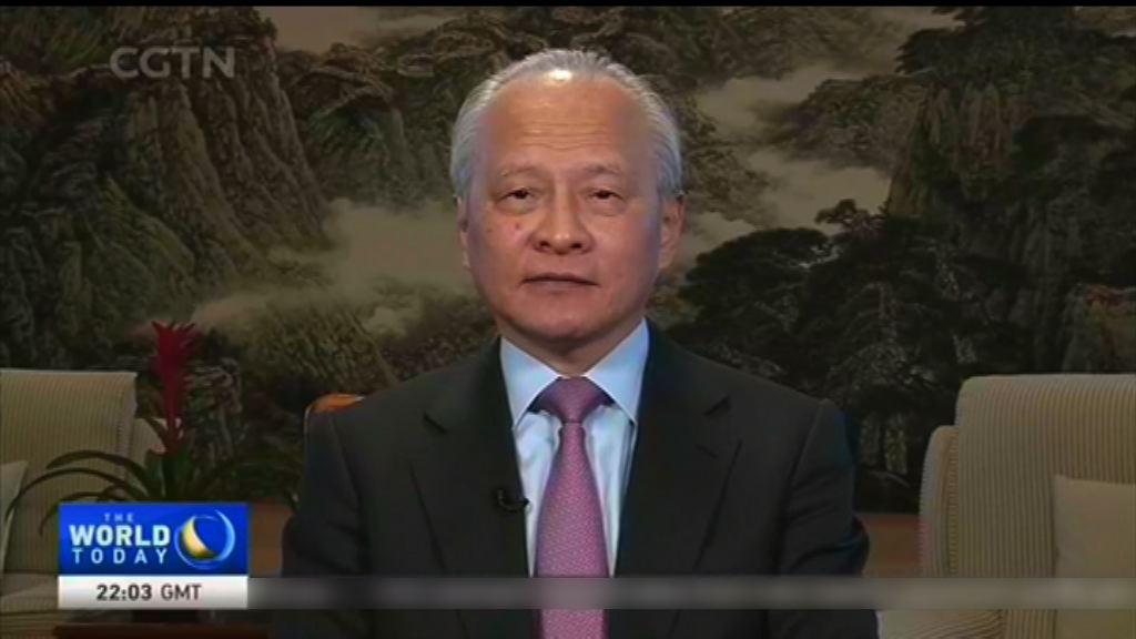 崔天凱:若美國堅持打貿易戰中國將奉陪到底