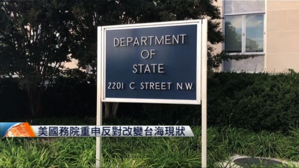 美國務院重申反對改變台海現狀