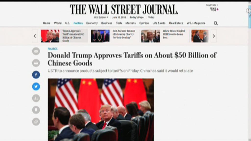 據報美國向中國徵稅清單規模減至逾800種