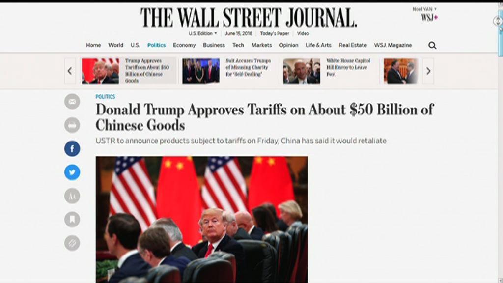 【美快出徵稅清單】WSJ:中國會即時報復