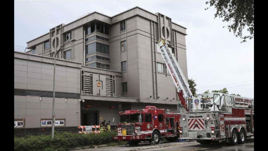 中國駐休斯敦總領事館起火 無人傷