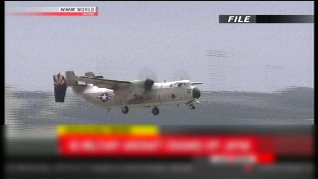 美軍運輸機沖之鳥對開海域墜毀 三機員失蹤