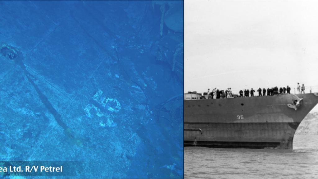 美軍二戰遭擊沉軍艦殘骸尋獲