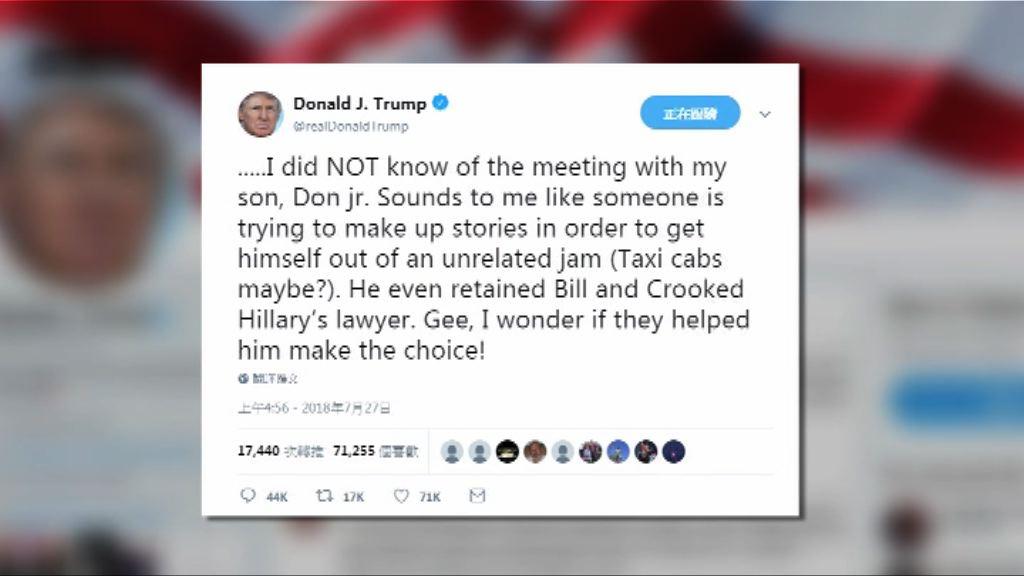 特朗普否認事先知悉兒子晤俄律師