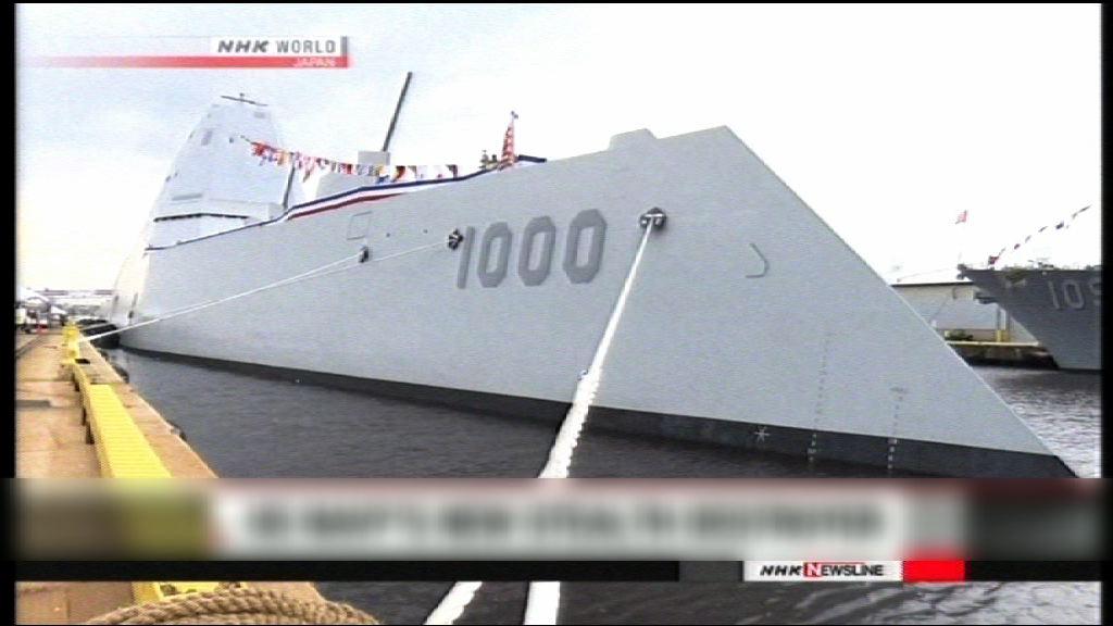 美國最先進隱形驅逐艦周六入列