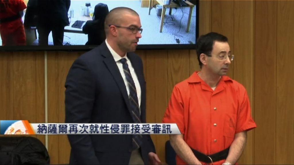 美體操前隊醫納薩爾再就性侵罪受審